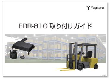 FDR-810 取り付けガイド