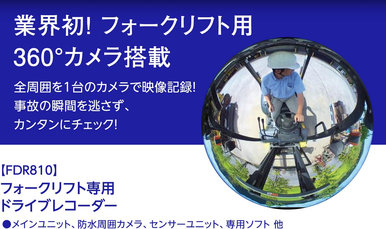 業界初! 360°カメラ搭載。事故の瞬間を逃さず、カンタンチェック!