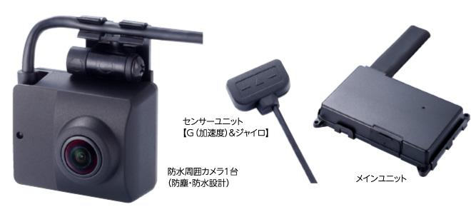 防水周囲カメラ1台/センサーユニット/メインユニット
