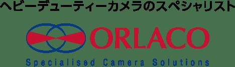 ベヴィーデューティカメラのスペシャリスト ORLACO(オラコ)