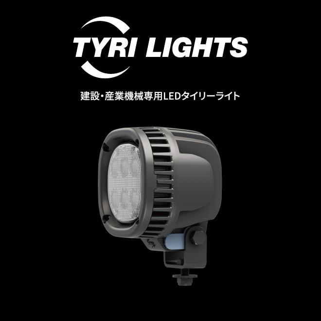 建設・産業機械専用LEDタイリーライト