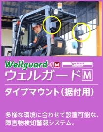 ウェルガードM【タイプマウント】