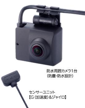 防水周囲カメラ1台/センサーユニット