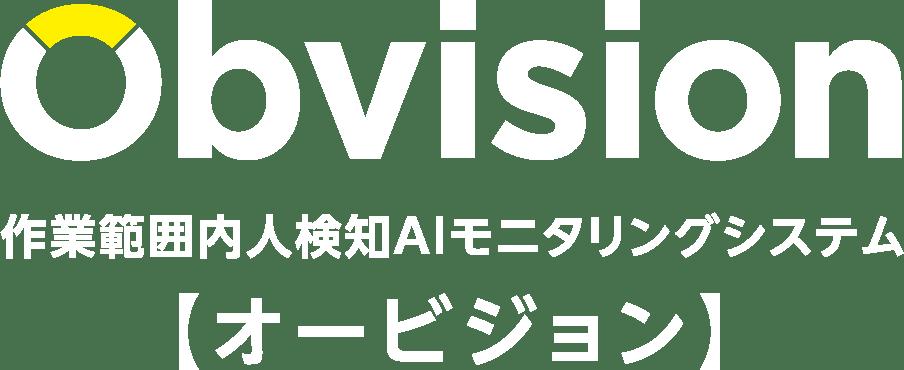 Obvision【オービジョン】