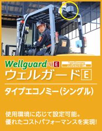 ウェルガードE【タイプエコノミー】