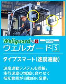ウェルガードS【タイプスマート】