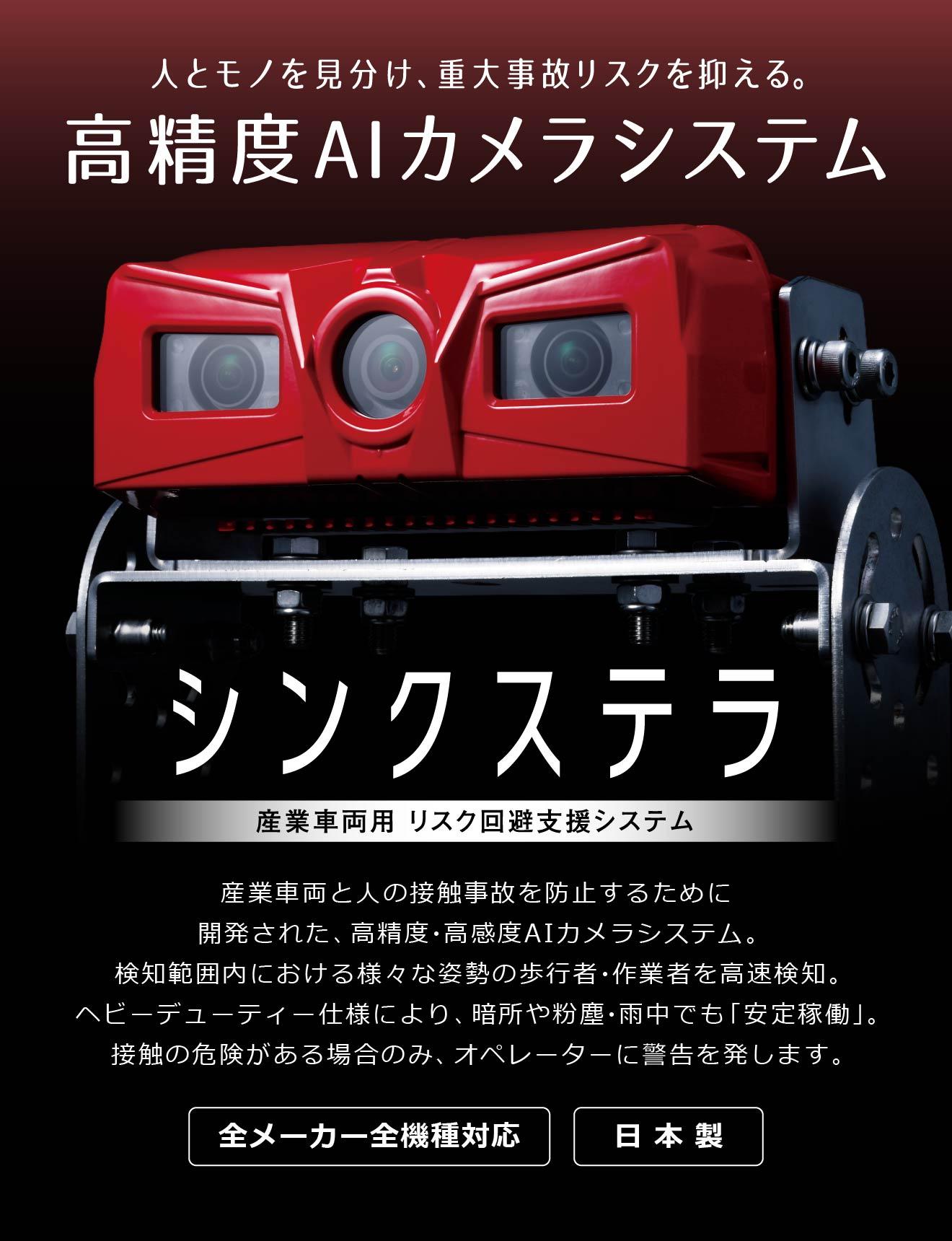 高精度AIカメラシステム シンクステラ