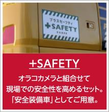 +SAFETY