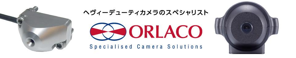 ORLACO(オラコ)